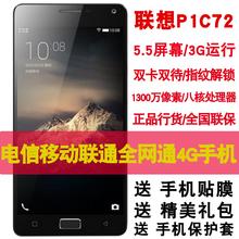 联想 P1c72联想P1全网通4G智能联想VIB联想手机p1 保护套Lenovo