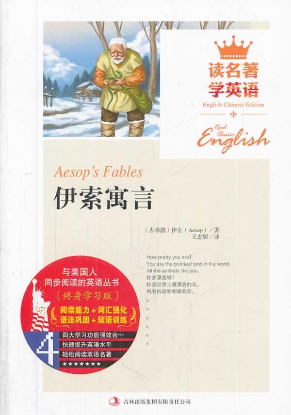 保证正版现货吉林出版集团有限责任公司 著Aesop伊索古希腊伊索寓言读名著学英语
