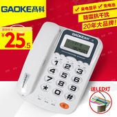 627固定电话机 免提拔号 免电池 来电显示电话办公商务座机 高科