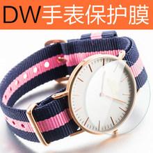 防爆 高清 纳米圆表保护膜dw DW手表钢化玻璃膜 42mm