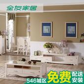 聚全友家私 时尚韩式田园客厅家具组合可伸缩电视柜+茶几 120633