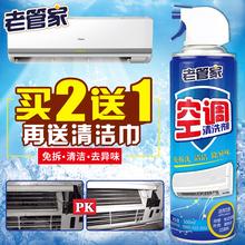 老管家空调清洗剂家用挂机外机清洁剂翅片涤尘泡沫除菌清新剂除味