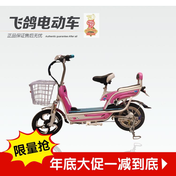 飞鸽风采 电动自行车 锂电池48v
