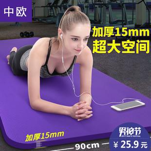 中欧加宽90cm瑜伽垫加长加厚无味健身垫初学者男女士防滑运动垫子