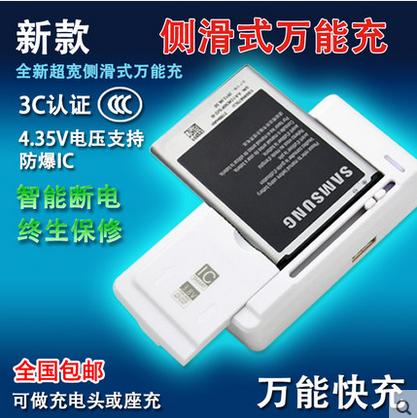 壹博源萬能充電器 通用電池座充 智能快速萬能充多功能手機充電器