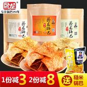 卧龙老襄阳手工锅巴400g*3二阳食品麻辣味小吃特产零食大礼包批发