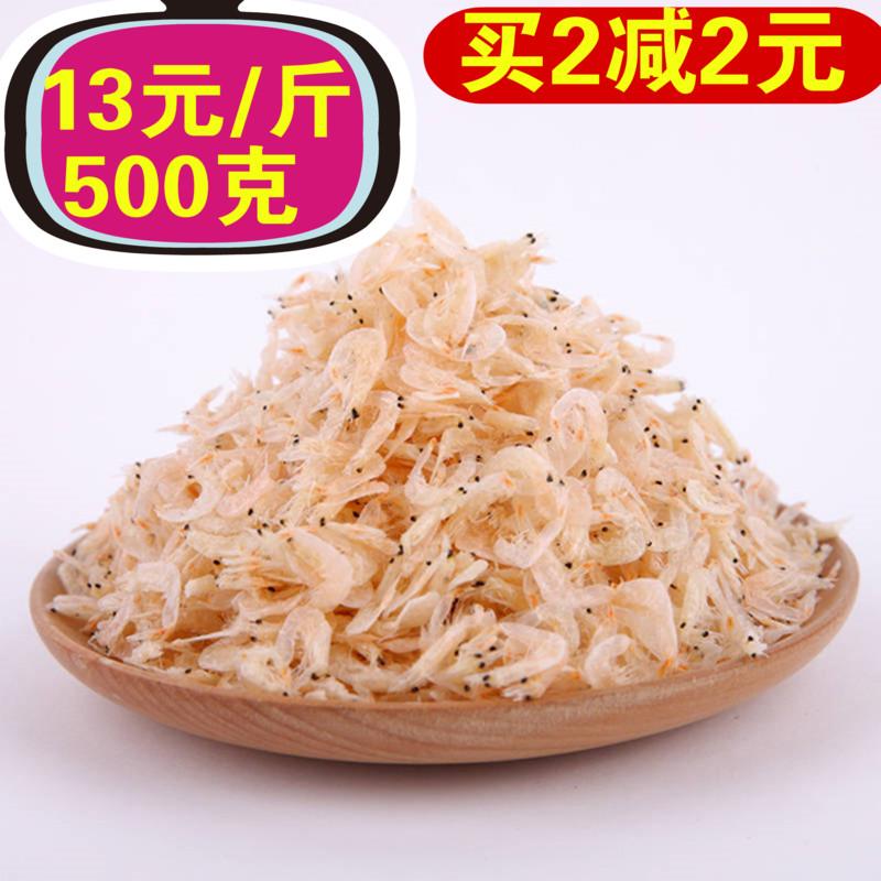 天天特价山东新鲜特级野生虾皮13元500g虾米海米干货虾仁海鲜干货
