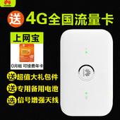 华为E5573联通4G无线路由器电信3G随行移动随身wifi车载上网宝卡