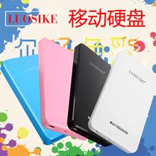 160高速500硬盘gbt 包邮 usb3.0特价 LUOSIKE2.5寸超薄移动硬盘120G