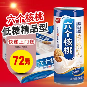 养元低糖六个核桃240ml*20罐核桃乳饮料6个核桃精品型