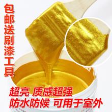 臻蒂金箔漆油漆黄金漆牌匾描金漆水姓金粉漆烫金漆油漆黄金亮金色