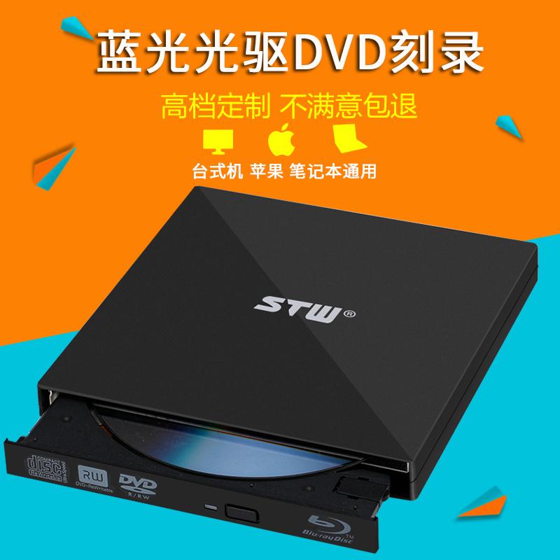 stw蓝光光驱外置笔记本电脑移动usb3