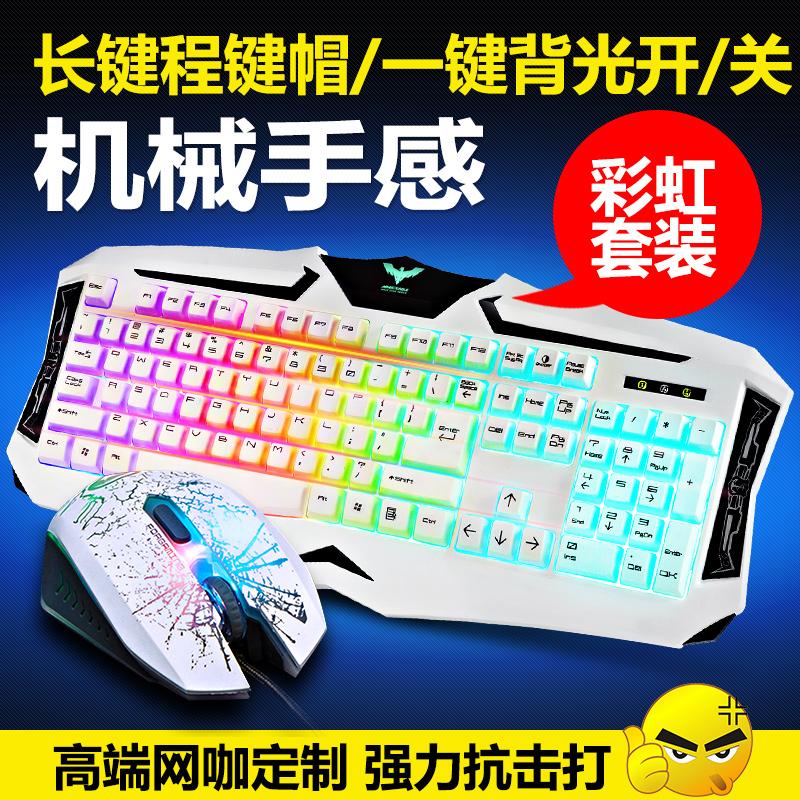 海威特机械发光键盘有线鼠标套件CF游戏背光电脑键鼠套装LOL包邮