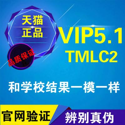 中国硕士博士VIP5.1/TMLC2论文查重本科pmlc期刊检测适用cnki知网