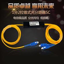分光器1分2SC方头光纤分路器一分二尾纤式分光器电信级光纤分光器
