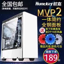 航嘉MVP 2  全侧透台式电脑机箱  水冷游戏机箱支持背线机箱静