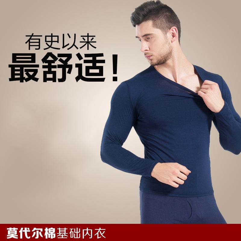 莫代尔男士必备秋衣秋裤 薄款打底保暖内衣套装 纯色内衣厂家批发