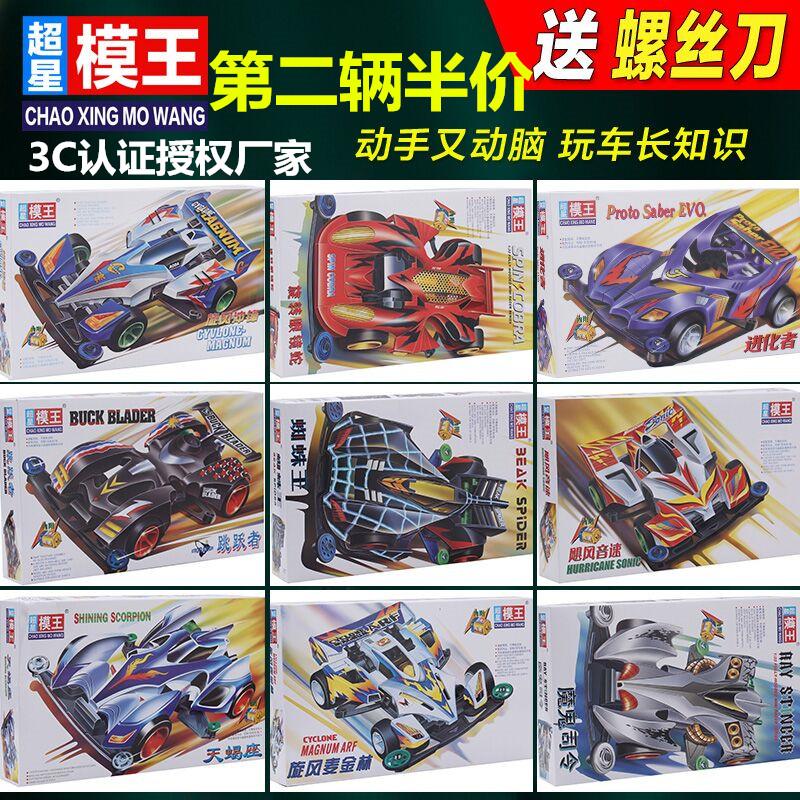 四驱车四驱兄弟组装拼装迷你儿童电动玩具赛车奥达模王战龙四驱车