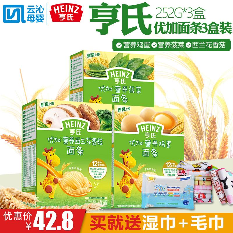 Heinz/亨氏婴儿面条 优加蔬菜营养面3盒装 无盐儿童面条 宝宝辅食