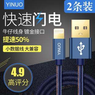 苹果数据线充电线器iPhone6s7Plus手机5se加长认证mini ipad快充