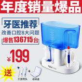 惠齿冲牙器家用洗牙器 HF-7C 电动冲牙器 洁牙器水牙线 洗牙机