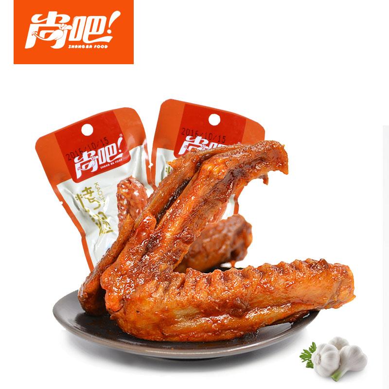 休闲小吃香辣烤翅袋盐焗奥尔良味零食熟食烤鸭 尚吧