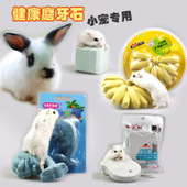 买5送1 仓鼠兔子龙猫天竺鼠荷兰猪  矿物质加钙小动物宠物磨牙石