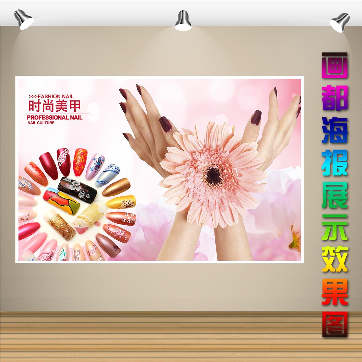 高清美甲店海报美指甲化妆图片彩妆挂图宣传贴画时尚美甲海报1