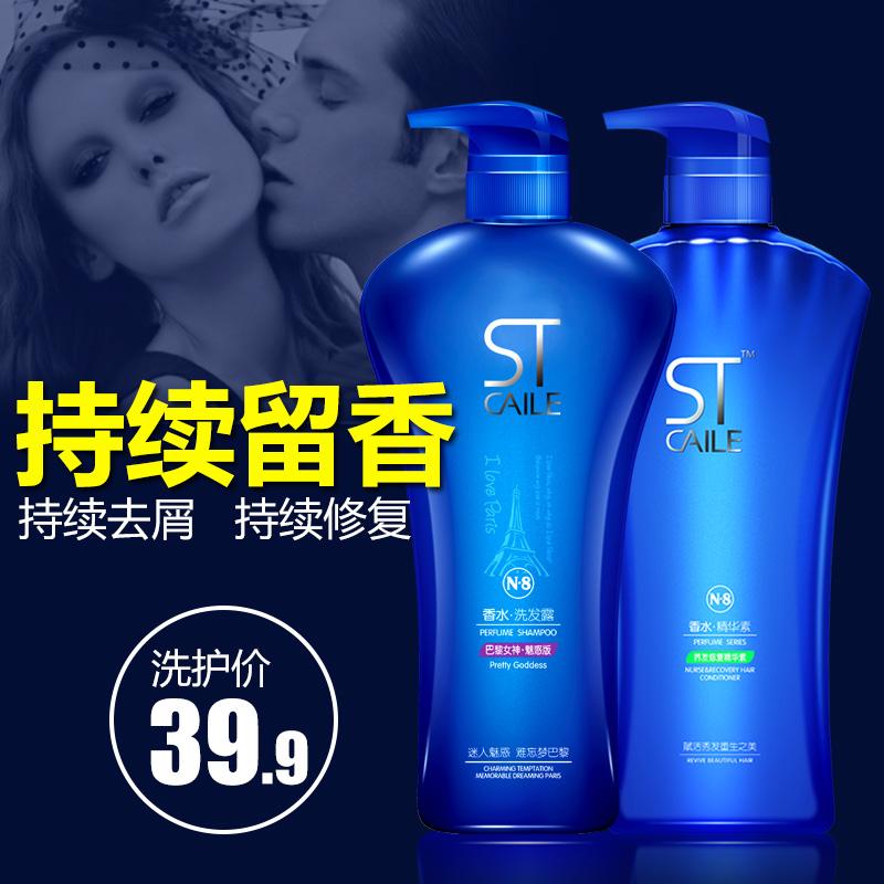 采乐香水去屑洗发水护发素套装1L/1.5L 男女正品止痒修复干枯烫染