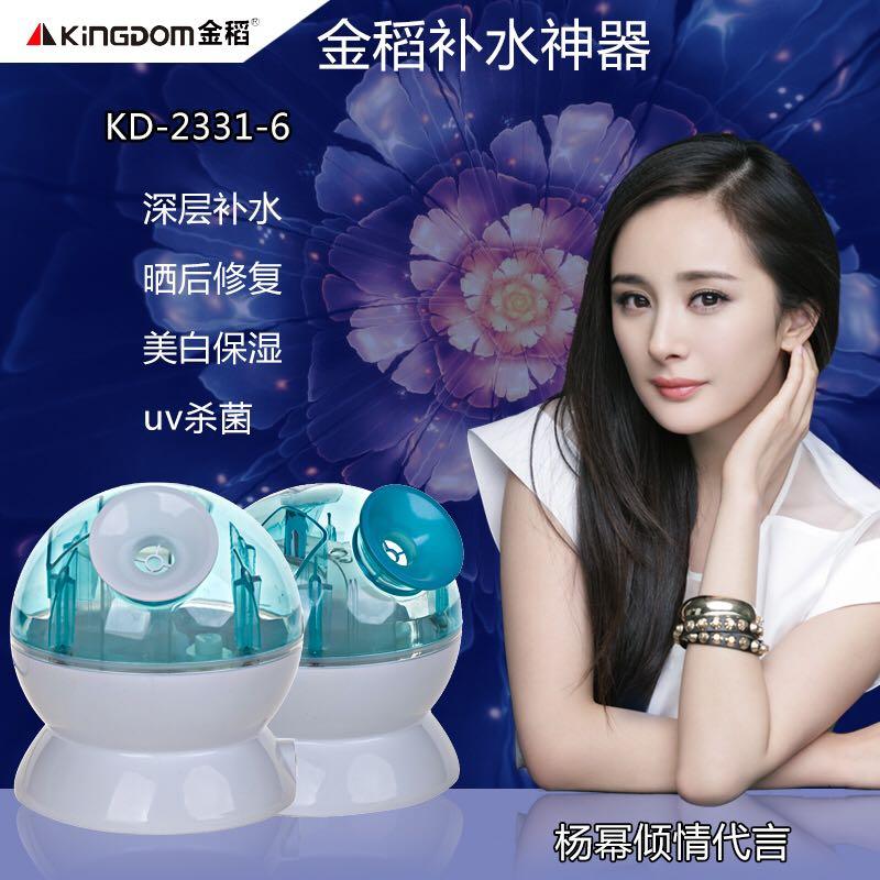 正品金稻蒸脸器美容仪家用抗过敏冷喷机补水神器面部加湿器护肤