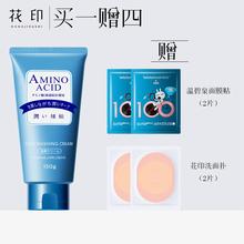 日本花印氨基酸洗面奶旗舰店补水保湿油性皮肤去油深层清洁毛孔女
