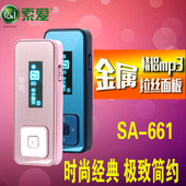 索爱SA-661mp3播放器 有屏运动跑步mp3 情侣MP3 迷你 可爱 可录音