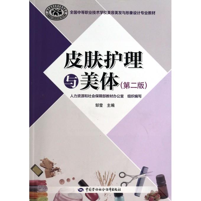皮肤护理与美体(附光盘第2版全国中等职业技术学校美容美发