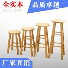 实木吧台椅简约高椅子吧台凳前台椅现代酒吧椅高脚凳橡木梯凳时尚