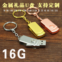 金属16g优盘不锈钢小胖子u盘 创意小容量订LOGO