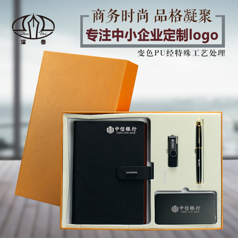 商务礼品套装笔记本文具活页记事本套装礼盒公司会议定制企业logo