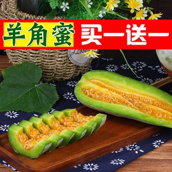 尚时鲜 新鲜水果 甜瓜 香瓜 羊角
