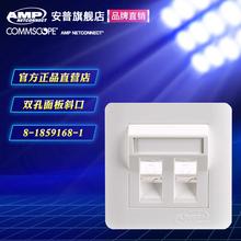 1859168 1网络网线配件信息插座面板 AMP安普86型斜口双口面板8