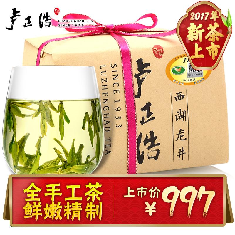 綠茶特級傳統茶葉明前AAA龍井盧正浩春茶上市西湖