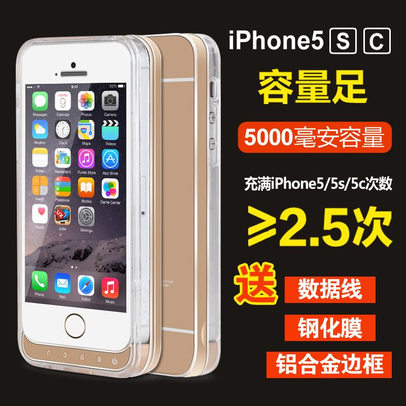 EE适用iphone5/5s/5c专用苹果背夹电池移动电源充电宝超薄聚合物
