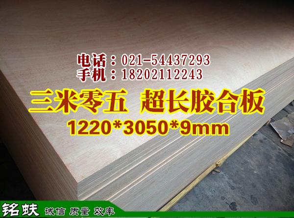 板多层板广告展板实木板材