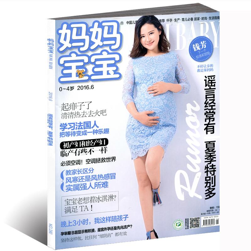 宝宝妈妈杂志 夏季特别 亲子母婴必备期刊 妈妈孕期宝典育儿 经常谣言 开发科普启