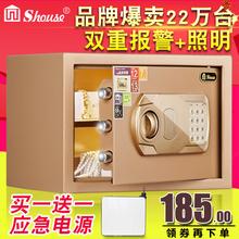 固家保险柜家用25ES保险箱办公迷你小型防盗入墙密码商用保管箱