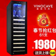 家用红酒柜恒温酒柜61支Vinocave/维诺卡夫 CWC-160A冷藏柜冰吧