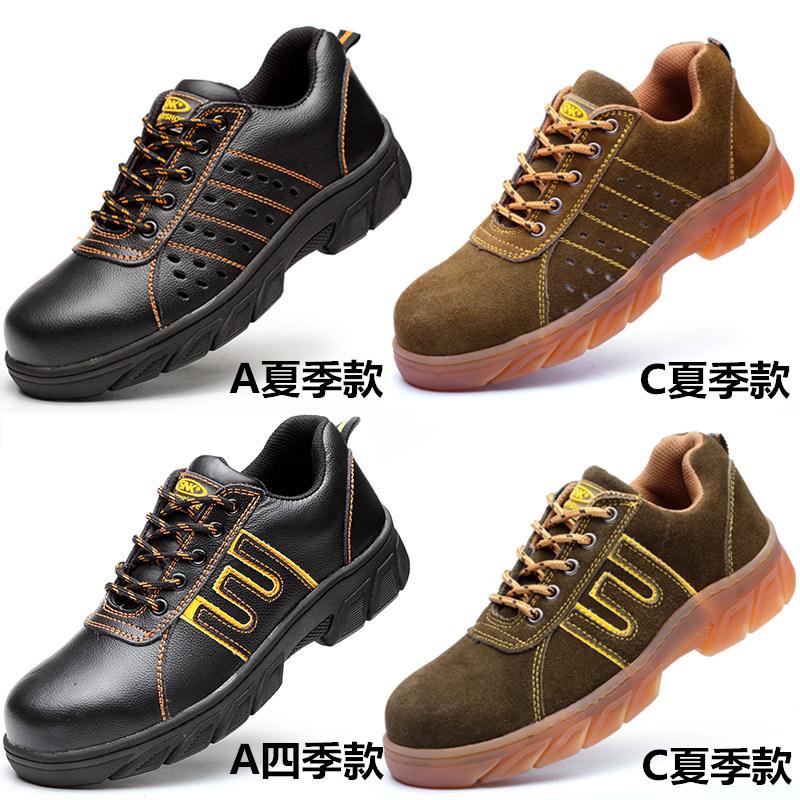 劳保鞋男夏季透气防臭电焊工安全工作鞋钢包头防砸防刺穿老保真皮