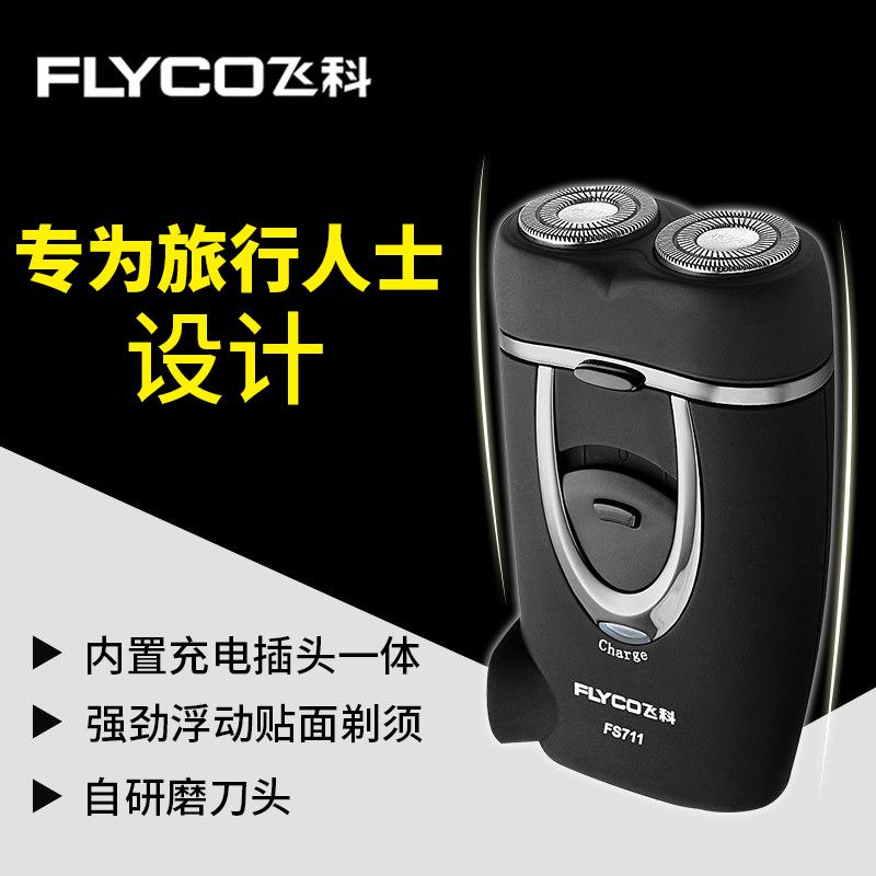 Flyco/飞科飞科电动剃须刀水洗刀头刮胡刀充电式胡须刀男士FS711