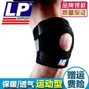 LP782篮球护膝四弹簧强效支撑型登山篮球 羽毛球乒乓球护膝加长版