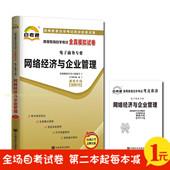 串讲 网络经济与企业管理 0910 附历年真题 00910 正版自考通试卷