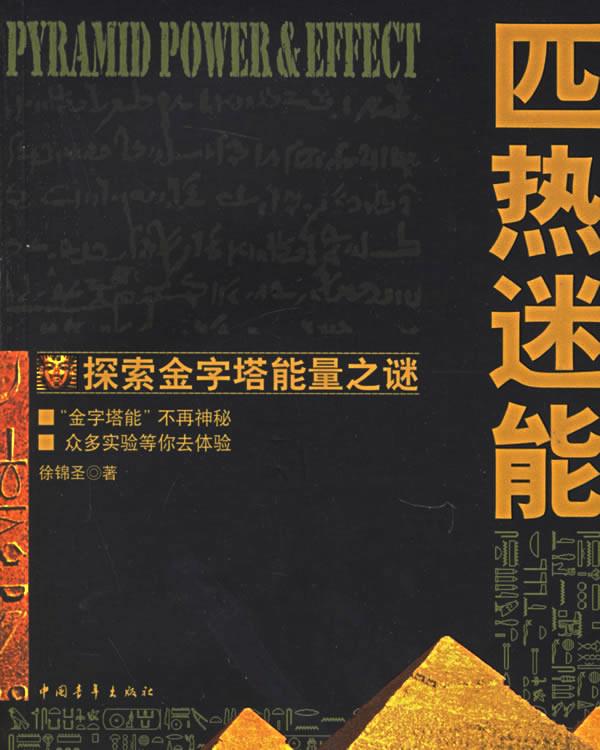 正版包邮匹热迷能:探索金字塔能量之谜正品图书书籍