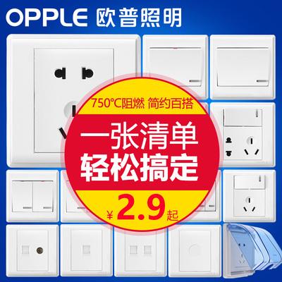 欧普照明五孔插座暗装5孔二三空调86型开关插座面板墙壁家用